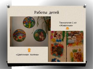 Работы детей Технология 1 кл «Животные» «Цветочная поляна»