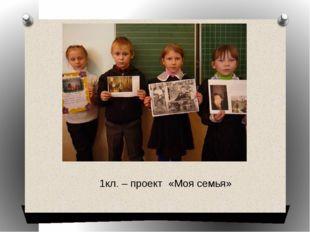 1кл. – проект «Моя семья»