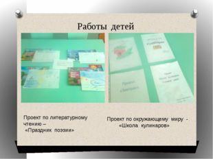 Работы детей Проект по литературному чтению – «Праздник поэзии» Проект по окр
