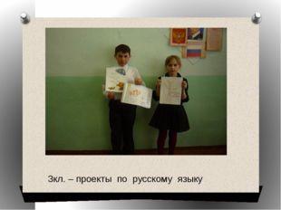 3кл. – проекты по русскому языку