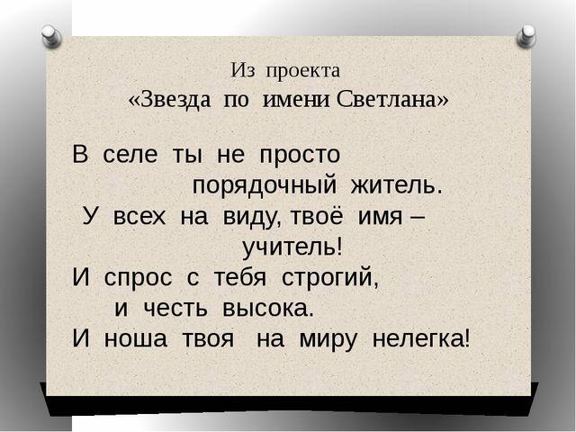 Из проекта «Звезда по имени Светлана» В селе ты не просто порядочный житель....