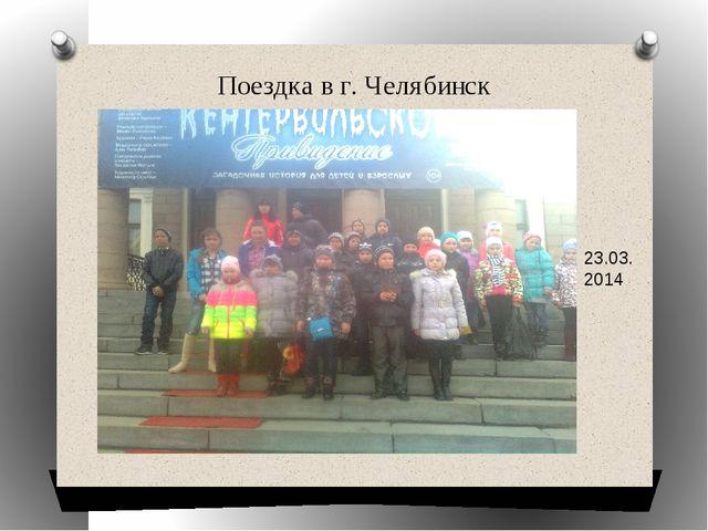 Поездка в г. Челябинск 23.03.2014