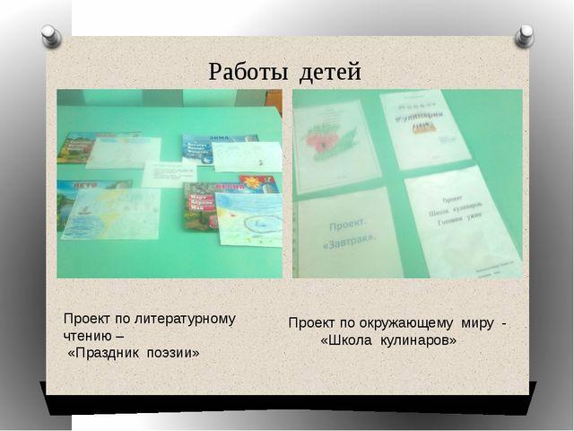 Работы детей Проект по литературному чтению – «Праздник поэзии» Проект по окр...