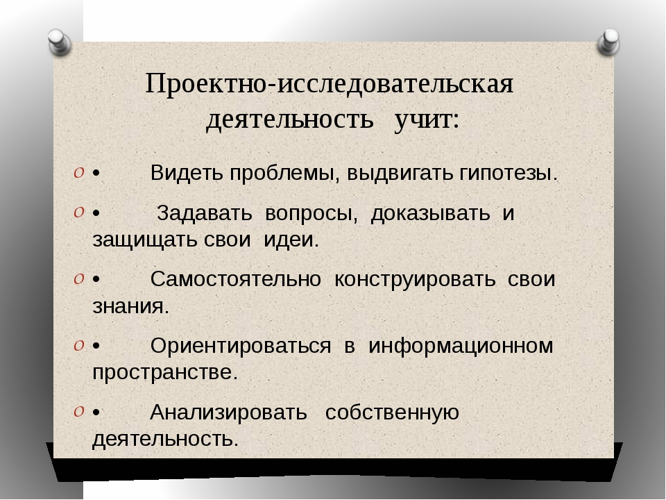 Проектно-исследовательская деятельность учит: • Видеть проблемы, выдвигать ги...