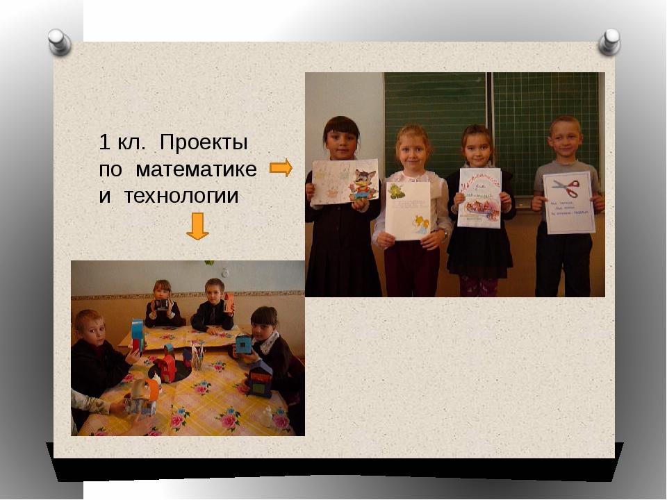 1 кл. Проекты по математике и технологии