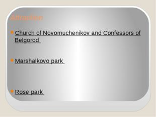 Attraction Church of Novomuchenikov and Confessors of Belgorod Marshalkovo p