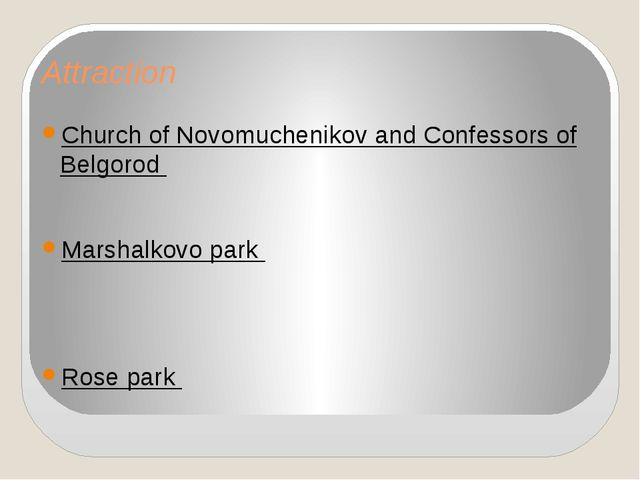 Attraction Church of Novomuchenikov and Confessors of Belgorod Marshalkovo p...