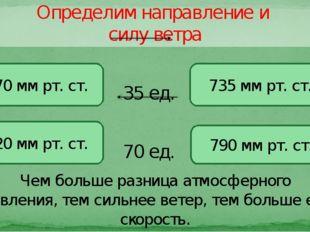 Определим направление и силу ветра 770 мм рт. ст. 735 мм рт. ст. 720 мм рт. с