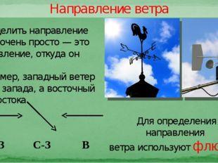Направление ветра Определить направление ветра очень просто — это направление
