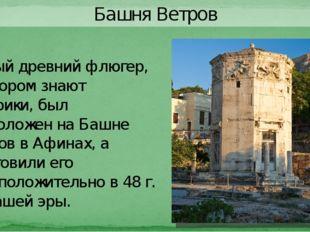Башня Ветров Самый древний флюгер, о котором знают историки, был расположен н