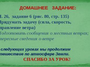 ДОМАШНЕЕ ЗАДАНИЕ: П. 26, задание 6 (рис. 80, стр. 135) Придумать задачу (сила