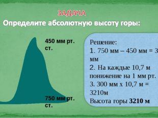 450 мм рт. ст. 750 мм рт. ст.