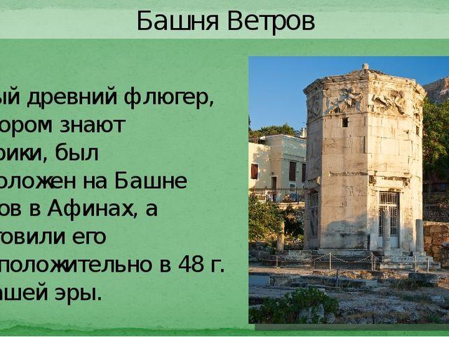 Башня Ветров Самый древний флюгер, о котором знают историки, был расположен н...