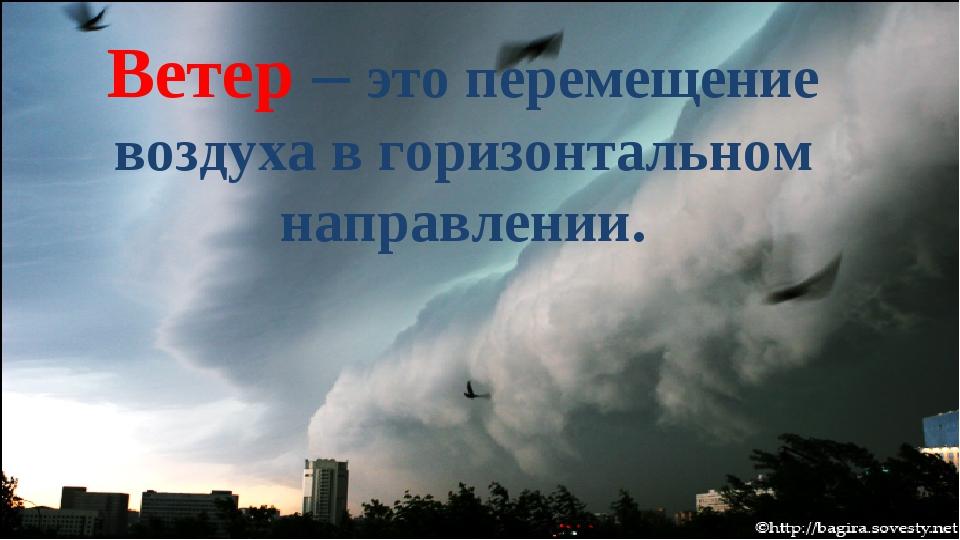 Ветер – это перемещение воздуха в горизонтальном направлении.
