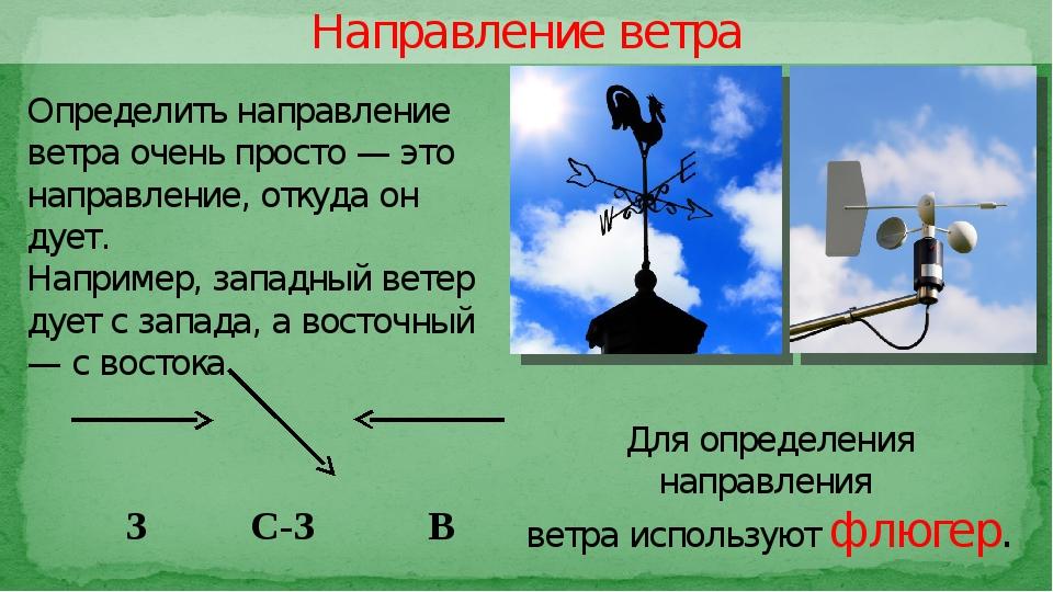 Направление ветра Определить направление ветра очень просто — это направление...