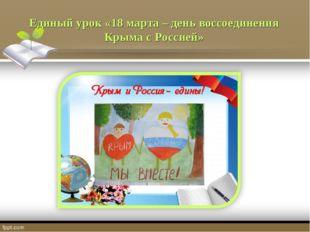 Единый урок «18 марта – день воссоединения Крыма с Россией»