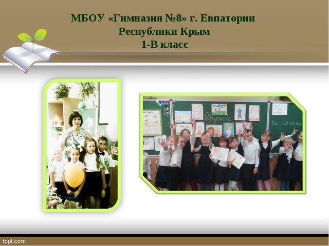 МБОУ «Гимназия №8» г. Евпатории Республики Крым 1-В класс