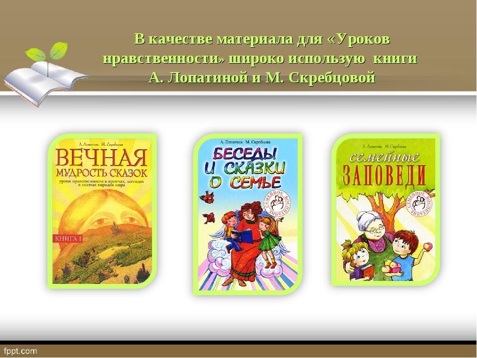 В качестве материала для «Уроков нравственности» широко использую книги А. Л...