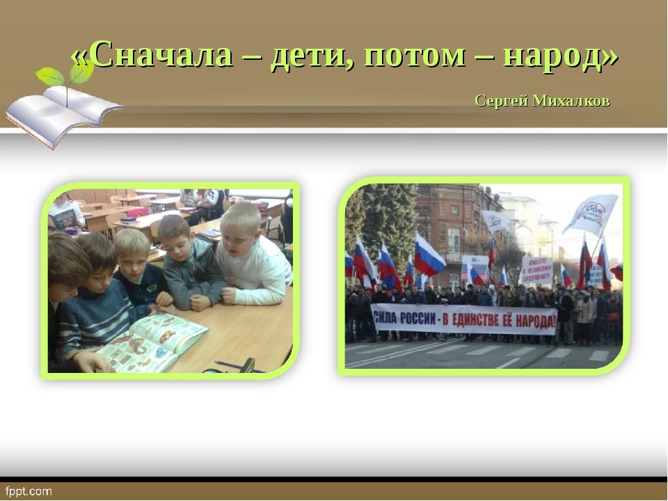 «Сначала – дети, потом – народ» Сергей Михалков