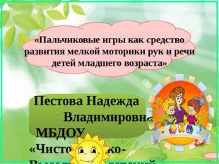 «Пальчиковые игры как средство развития мелкой моторики рук и речи детей млад