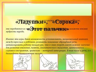 «Ладушки»,   «Сорока»,  «Этот пальчик»      Это первые игры, с которыми знак