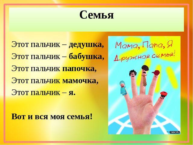 Семья Этот пальчик – дедушка, Этот пальчик – бабушка, Этот пальчик папочка...