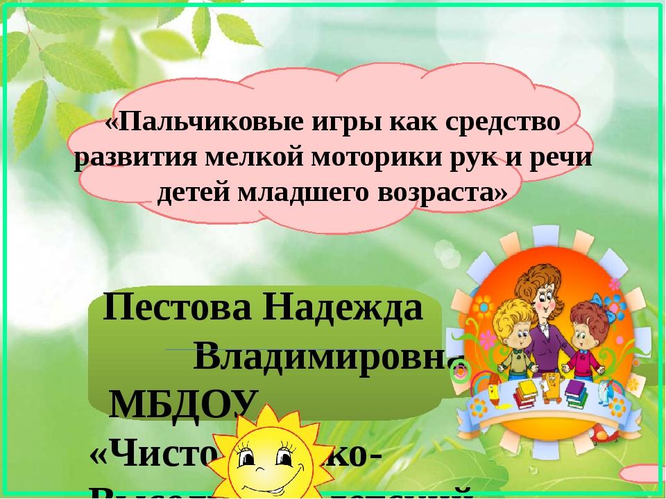 «Пальчиковые игры как средство развития мелкой моторики рук и речи детей млад...