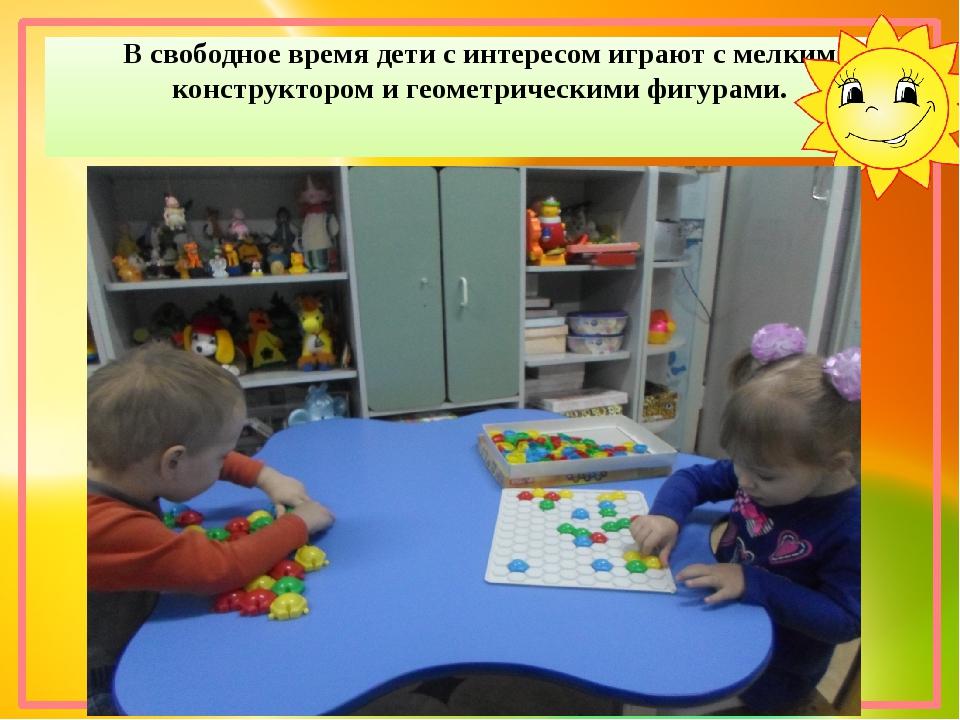 В свободное время дети с интересом играют с мелким конструктором и геометриче...