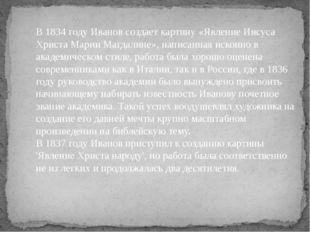 В 1834 году Иванов создает картину «Явление Иисуса Христа Марии Магдалине», н