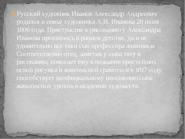 Русский художник Иванов Александр Андреевич родился в семье художника А.И. Ив...
