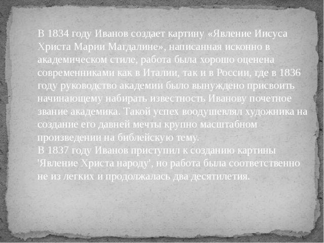 В 1834 году Иванов создает картину «Явление Иисуса Христа Марии Магдалине», н...