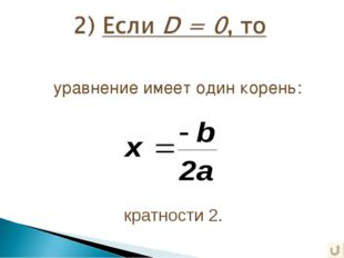 уравнение имеет один корень: кратности 2.
