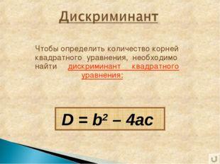 Чтобы определить количество корней квадратного уравнения, необходимо найти ди