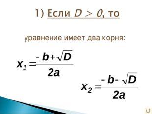 уравнение имеет два корня: