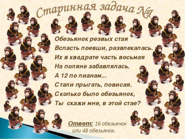 Обезьянок резвых стая Всластьпоевши, развлекалась. Их в квадрате часть восьм...