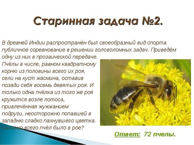 Ответ: 72 пчелы. Пчёлы в числе, равном квадратному корню из половины всего...