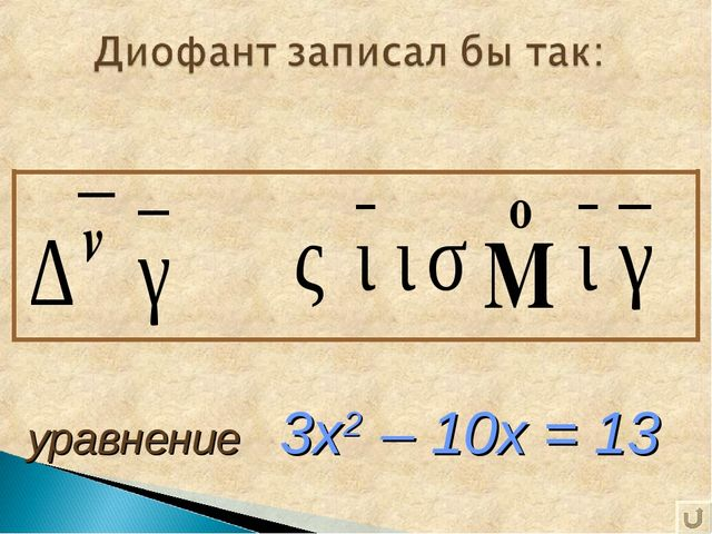 уравнение 3х2 – 10х = 13