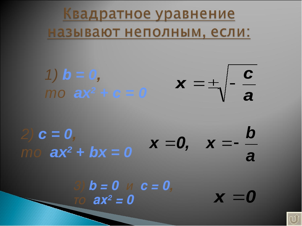 3) b = 0 и c = 0, то ах2 = 0 1) b = 0, то ах2 + c = 0 2) c = 0, то ax2 + bx = 0
