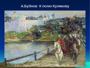 А.Бубнов К полю Куликову