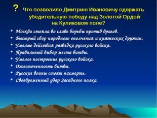 ? Что позволило Дмитрию Ивановичу одержать убедительную победу над Золотой Ор