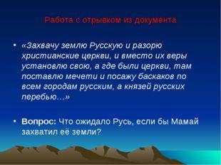 Работа с отрывком из документа «Захвачу землю Русскую и разорю христианские ц