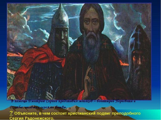 Преподобный Сергий благословляет князя Дмитрия на борьбу с Мамаем Новоскольце...