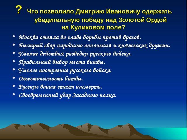 ? Что позволило Дмитрию Ивановичу одержать убедительную победу над Золотой Ор...