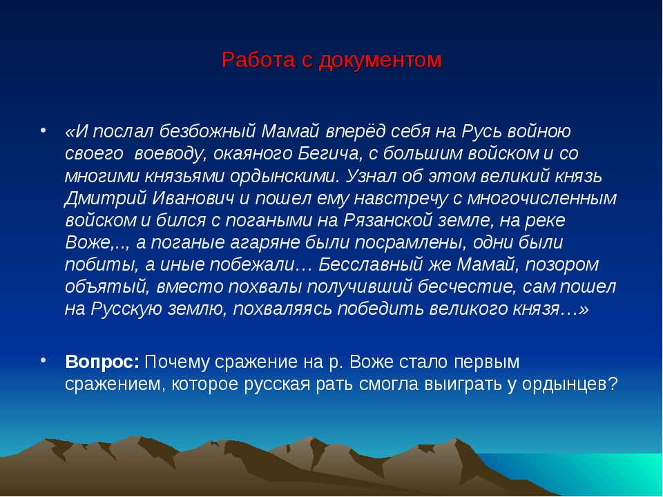Работа с документом «И послал безбожный Мамай вперёд себя на Русь войною свое...