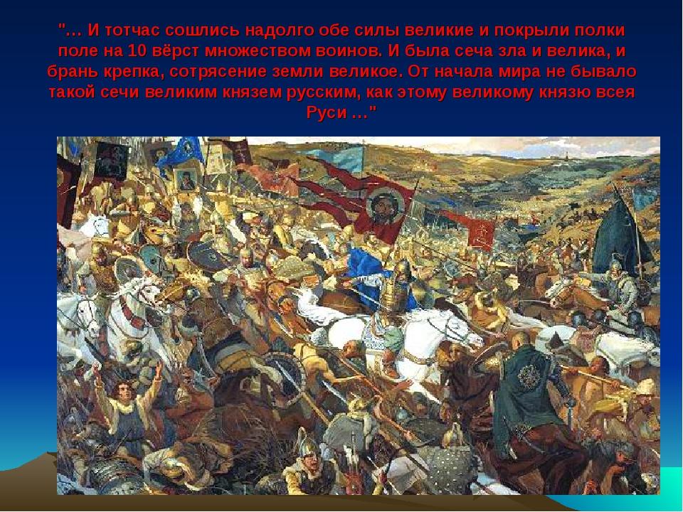 """""""… И тотчас сошлись надолго обе силы великие и покрыли полки поле на 10 вёрс..."""
