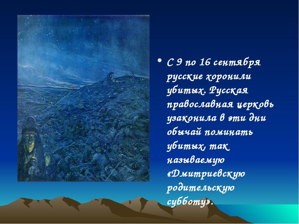 С 9 по 16 сентября русские хоронили убитых. Русская православная церковь узак...