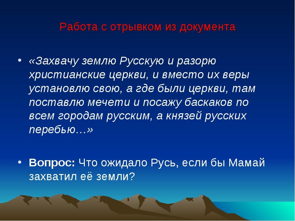 Работа с отрывком из документа «Захвачу землю Русскую и разорю христианские ц...