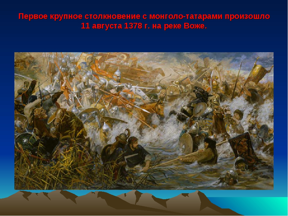 Первое крупное столкновение с монголо-татарами произошло 11 августа 1378 г. н...
