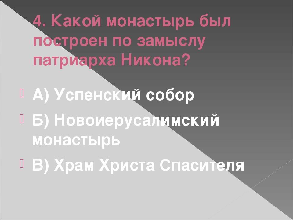 4. Какой монастырь был построен по замыслу патриарха Никона? А) Успенский соб...