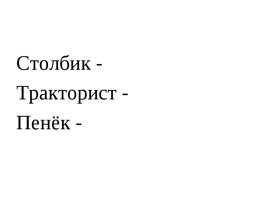 Столбик - Тракторист - Пенёк -